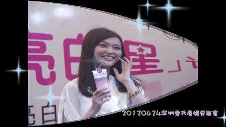 【百度唐嫣吧】2013.01.04爱糖一生一世