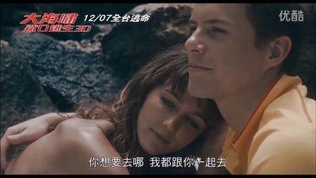 (大海啸之鲨口逃生)台湾预告片