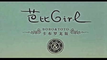 BoBoToTo 芭比girl