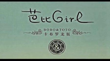 BOBOTOTO系列短剧之《芭比girl》2005年