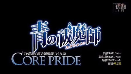 CORE PRIDE (TV动画「青之驱魔师」OP)