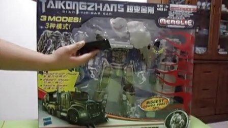 变形金刚 大帅 东北话版 玩具讲解 电影3 国产U级超巨大 威震天
