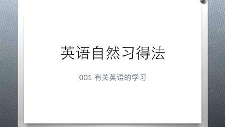 女语者(英语自然习得法) 001 如何学习英语