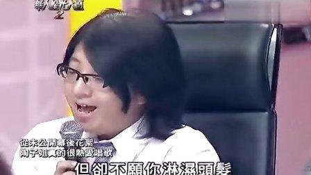 华人星光大道2-20130203 总冠军赛