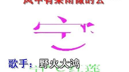 宁℃红莲《风中有朵雨做的云粤语版》