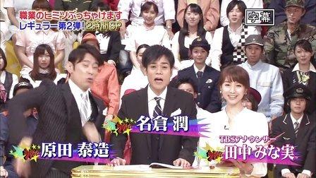ジョブチューン~アノ職業のヒミツぶっちゃけます!SP - 13.02.23