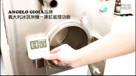 ANGELO GIOIA品牌-意大利冰淇淋教学(Gelato Machine)-防冻缸处理