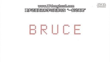 【一起动画吧】《布鲁斯》(Bruce)