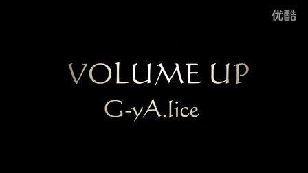 【爱丽丝G-yA.lice】Volume Up(建议用超清播放)