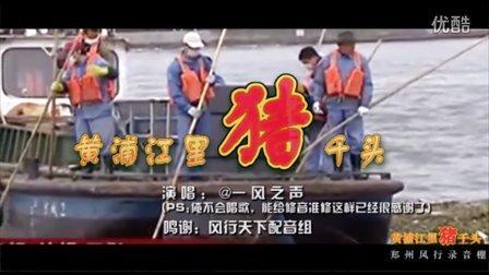【一风之音】黄浦江上肥猪流