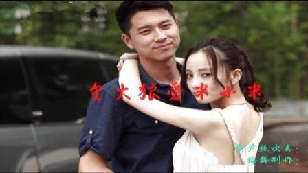 金太狼爱米小米(电视剧《金太郎的幸福生活》片尾曲)
