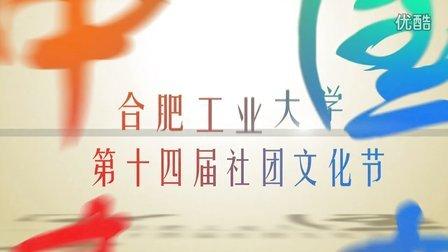 合肥工业大学第十四届社团文化节开幕式宣传片