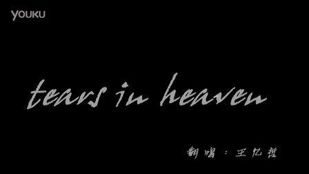 底座吉他【Tears In Heaven】献给已故的挚友