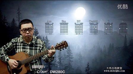 《一生所爱》大话西游西游降魔 卢根旭/谭维维 吉他弹唱教学 大伟吉他