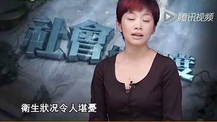 十元店性工作者调查:农民认为玩小姐很正常[高清版]