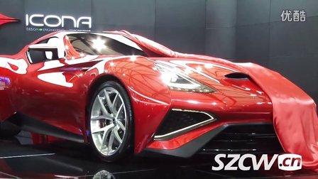2013上海国际车展-苏州车网W2馆实拍意大利Icona Vulcano跑车