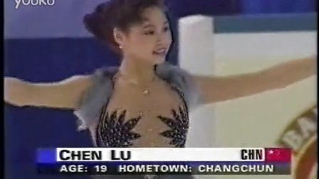 Chen Lu 陈露 (CHN) - 1996 World SP