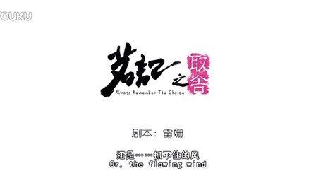 【y1】茗记2第三集