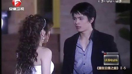爱在日落之前经典片段 - 南乔拥吻生气中的娜雅