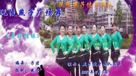 沅陵燕子广场舞《美好情缘》