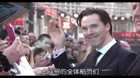 《星际迷航2》伦敦全球震撼首映