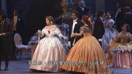威尔第《茶花女》Verdi La Traviata 2006年洛杉矶歌剧版 中文字幕