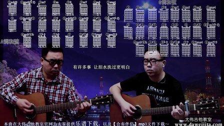 《剪爱》张惠妹/黄绮珊 吉他弹唱教学 大伟吉他