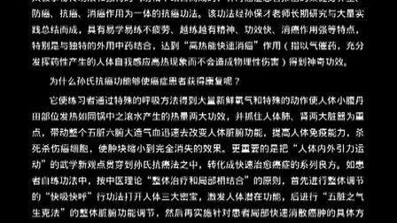 孙氏功夫抗癌 孙氏抗癌功 秘传功法_0开关窍