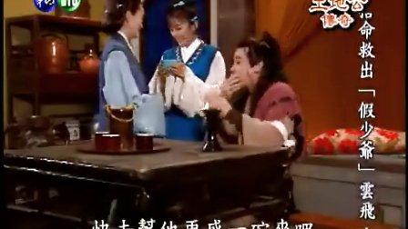 土地公傳奇_雙龍奪珠(04)