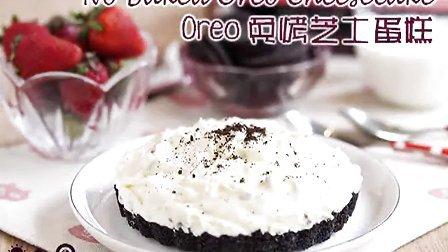 日日煮 2013 奥利奥免烤芝士蛋糕 03