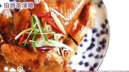 日日煮 2013 伯爵茶熏鸡 08