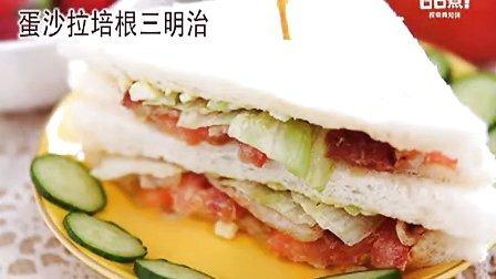日日煮 2013 蛋沙拉培根三明治 11