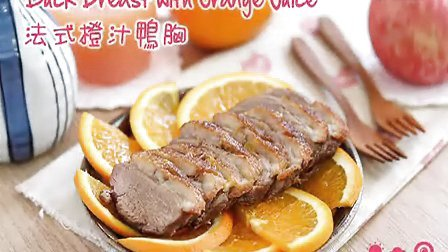 日日煮 2013 法式橙汁鸭胸 66