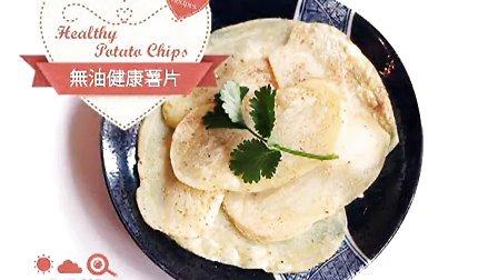 日日煮 2013 自制无油健康薯片 40
