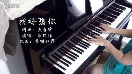小时代主题曲《我好想你》钢琴_tan8.com