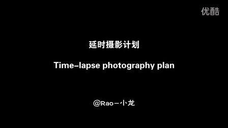 延时摄影计划(2013-7-6)