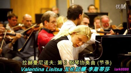 热爆Youtube 的钢琴家 瓦伦廷娜•李斯蒂莎 3首拉赫马尼诺夫钢協(节录)