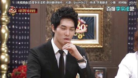 [中字]130219 BLIND TEST SHOW 180 李宗泫 CUT
