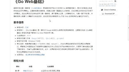 【Go Web基础】01博客项目设计  Go视频教程 Go语言基础教程