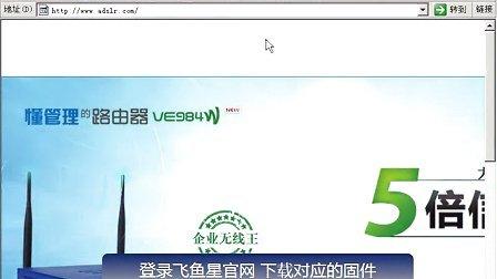 飞鱼星固件升级配置视频-1307