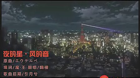 《罪恶王冠第一话中文配音 - 动漫