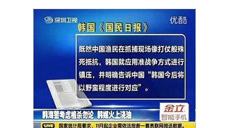 中国律师评析韩国海警事件