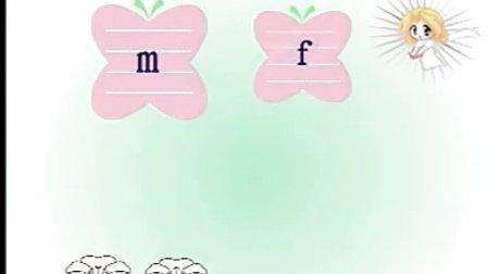 汉语拼音,04第四课mf