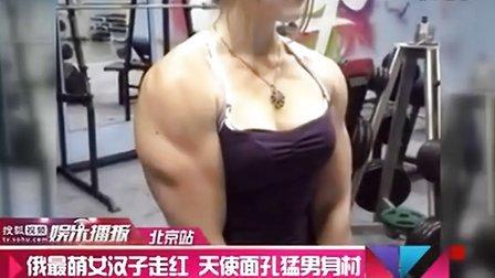 G奶乳神潘春春抖胸神功PK俄罗斯最萌女汉子