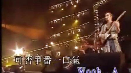 【Beyond演唱会】2005年香港演唱会2