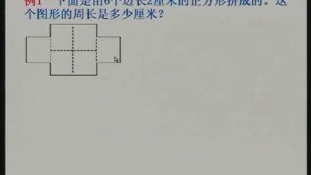 12巧求图形的周长图形的计算1[小学奥数竞赛辅导系列讲座三年级]