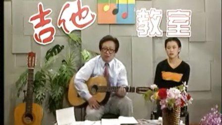 吉他视频教学讲座(第四讲)20050409