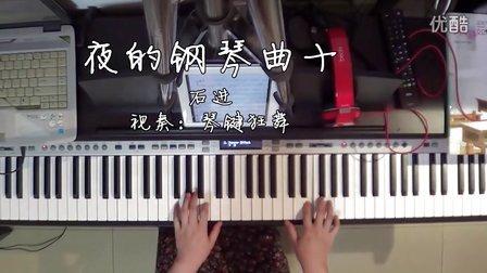 石进《夜的钢琴曲十》钢琴视奏_tan8.com