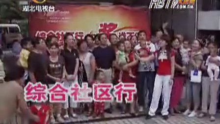 2007-7-29武昌区杨园街纺器社区