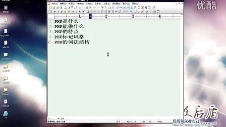php编程培训班  专业php培训 1